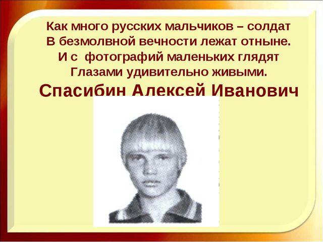 Как много русских мальчиков – солдат В безмолвной вечности лежат отныне. И с...