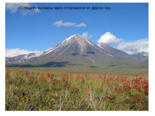 «Спящие» вулканы мало отличаются от других гор.