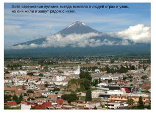 Хотя извержение вулкана всегда вселяло в людей страх и ужас, но они жили и жи