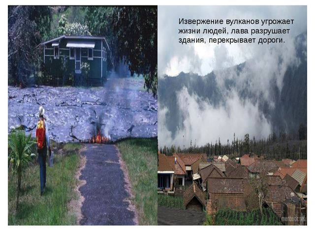 Извержение вулканов угрожает жизни людей, лава разрушает здания, перекрывает...