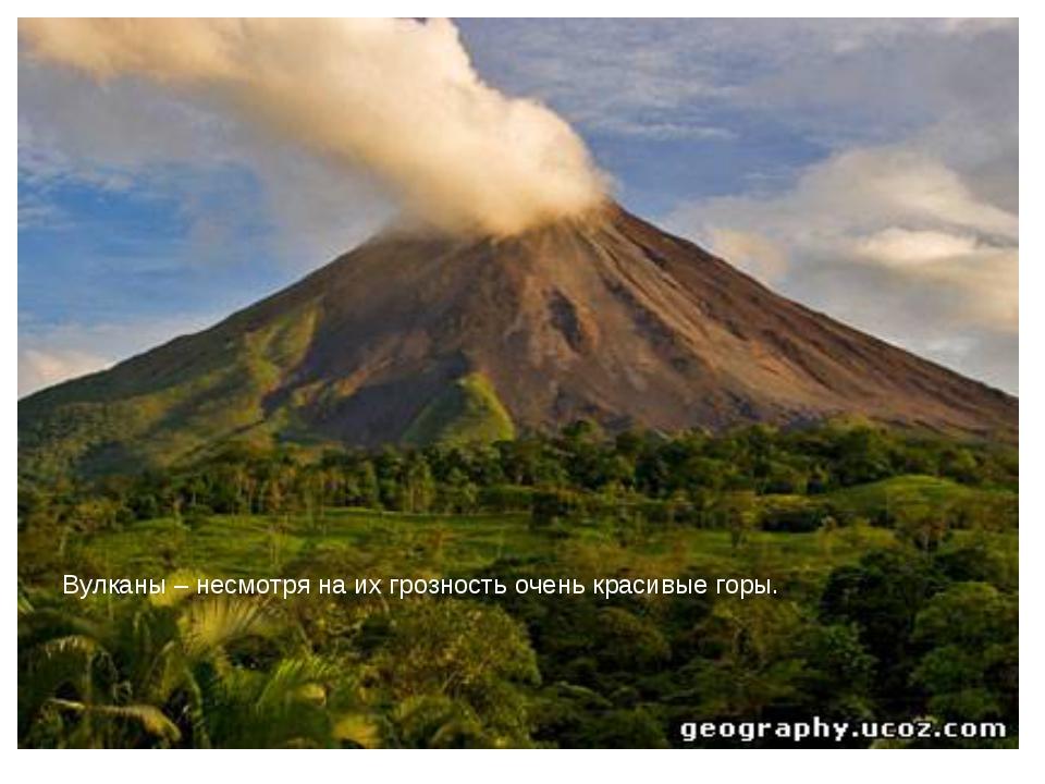 Вулканы – несмотря на их грозность очень красивые горы.