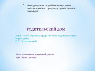 Автор: преподаватель православной культуры Пуль Татьяна Сергеевна РОДИТЕЛЬСКИ