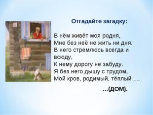 Отгадайте загадку: В нём живёт моя родня, Мне без неё не жить ни дня. В него