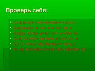 Проверь себя: (х+6) (х+5)= х2+5х+6х+30=х2+11х+30 (а-4) (а+1) = а2- 4а+ а- 4 =