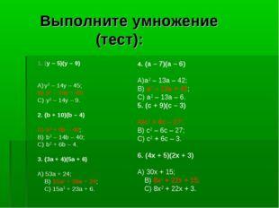 Выполните умножение (тест): (y – 5)(y – 9) y2 – 14y – 45; y2 – 14y + 45; y2