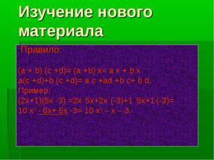 Изучение нового материала Правило: (а + b) (с +d)= (а +b) х= а х + b х а(с +d