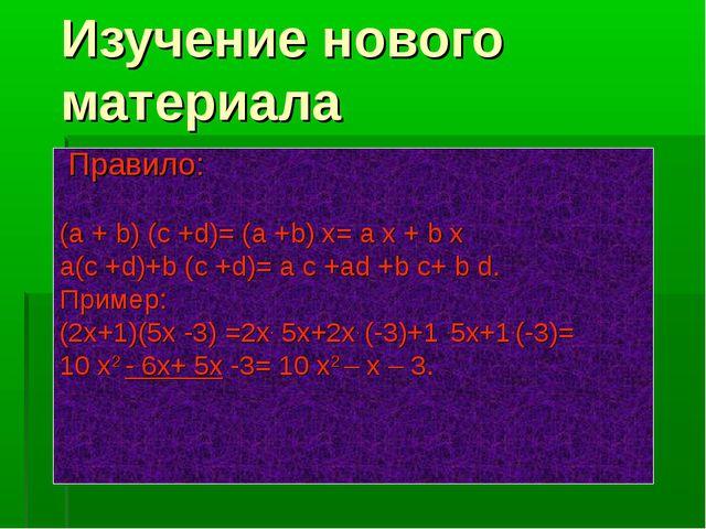Изучение нового материала Правило: (а + b) (с +d)= (а +b) х= а х + b х а(с +d...