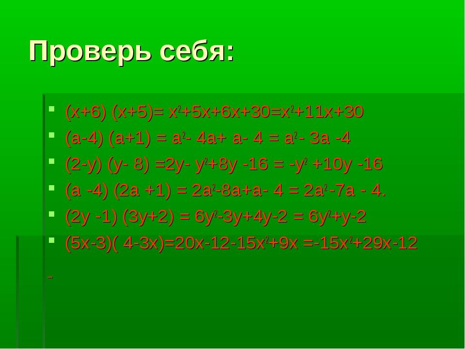 Проверь себя: (х+6) (х+5)= х2+5х+6х+30=х2+11х+30 (а-4) (а+1) = а2- 4а+ а- 4 =...