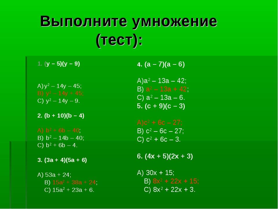 Выполните умножение (тест): (y – 5)(y – 9) y2 – 14y – 45; y2 – 14y + 45; y2...