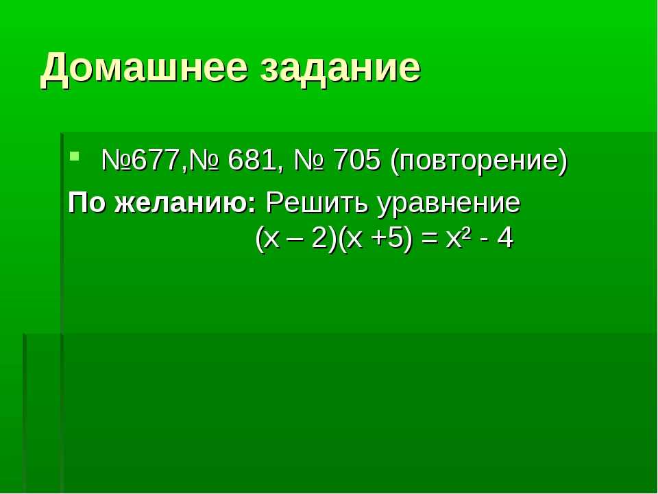 Домашнее задание №677,№ 681, № 705 (повторение) По желанию: Решить уравнение...