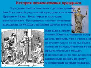 Они шли к храму богини Юноны, принося в дар цветы. Верили, что с этого дня на
