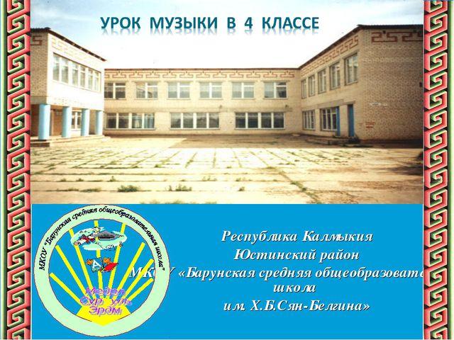 Республика Калмыкия Юстинский район МКОУ «Барунская средняя общеобразовательн...