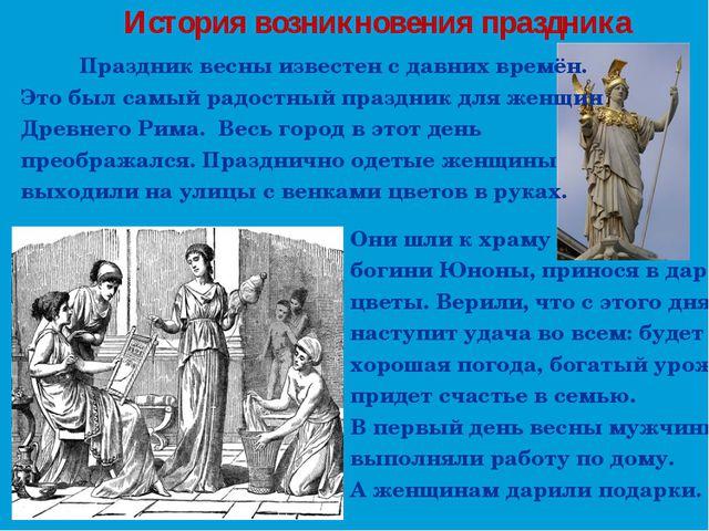Они шли к храму богини Юноны, принося в дар цветы. Верили, что с этого дня на...
