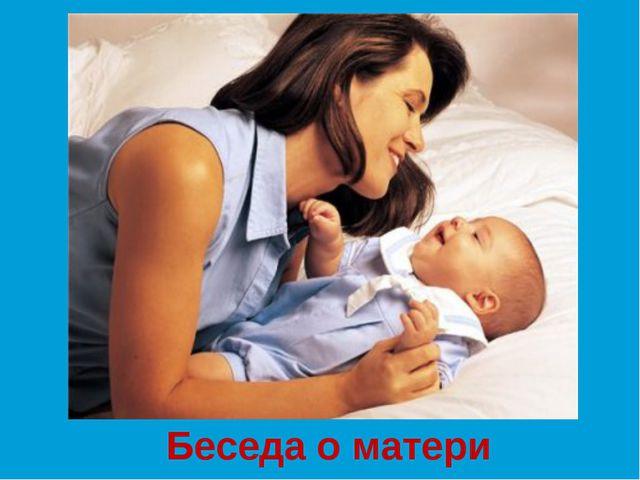 Беседа о матери