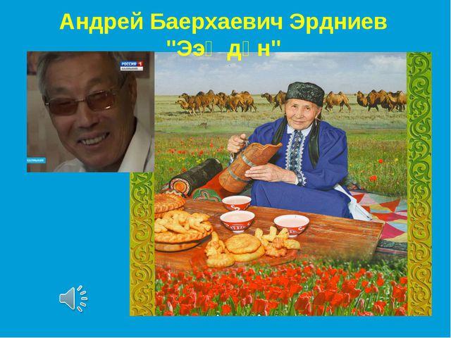 """Андрей Баерхаевич Эрдниев """"Ээҗдән"""""""