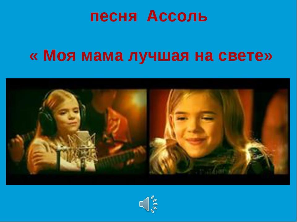песня Ассоль « Моя мама лучшая на свете»