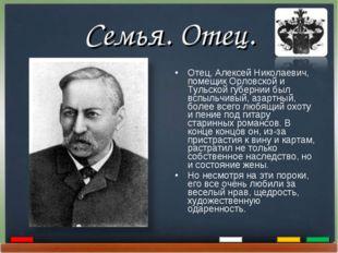 Семья. Отец. Отец, Алексей Николаевич, помещик Орловской и Тульской губернии