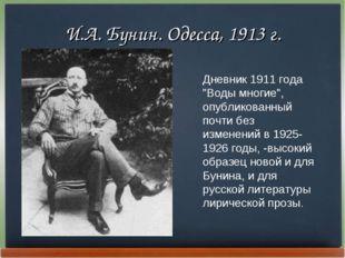 """И.А. Бунин. Одесса, 1913 г. Дневник 1911 года """"Воды многие"""", опубликованный п"""