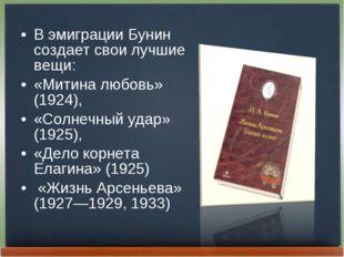 В эмиграции Бунин создает свои лучшие вещи: «Митина любовь» (1924), «Солнечны