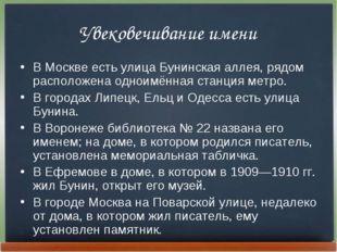 Увековечивание имени В Москве есть улица Бунинская аллея, рядом расположена о