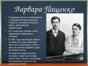 Варвара Пащенко В редакции Бунин познакомился с Ваpваpой Владимиpовной Пащенк