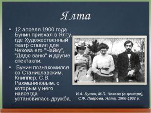 Ялта 12 апpеля 1900 года Бунин пpиехал в Ялту, где Художественный театp стави