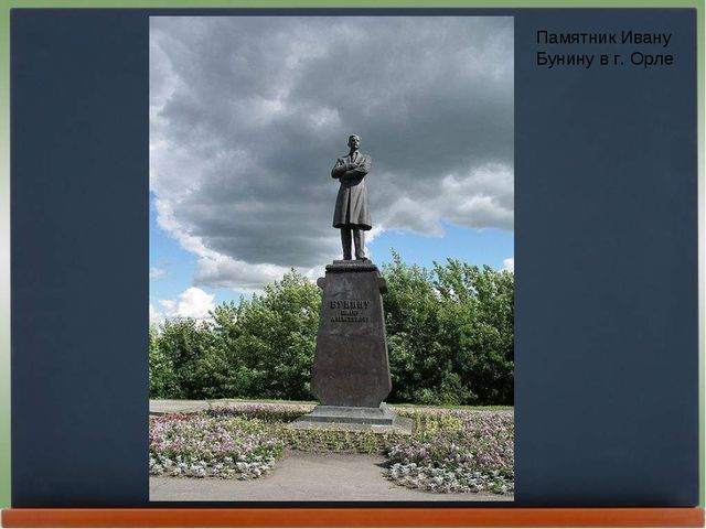 Памятник Ивану Бунину в г. Орле