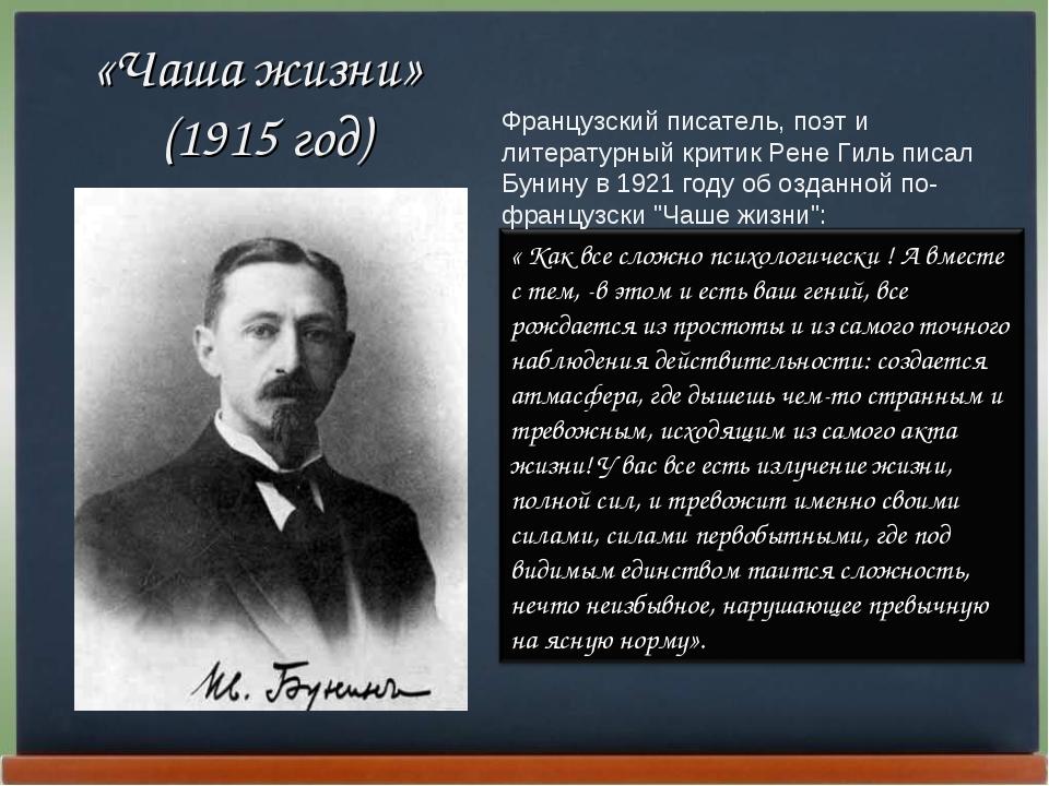 «Чаша жизни» (1915 год) Фpанцузский писатель, поэт и литеpатуpный кpитик Рене...