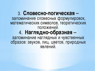 3. Словесно-логическая – запоминание словесных формулировок, математических