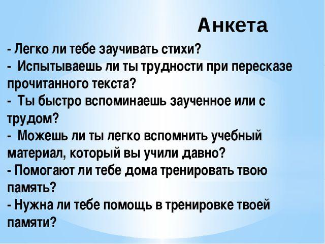 Анкета - Легко ли тебе заучивать стихи? - Испытываешь ли ты трудности при пе...