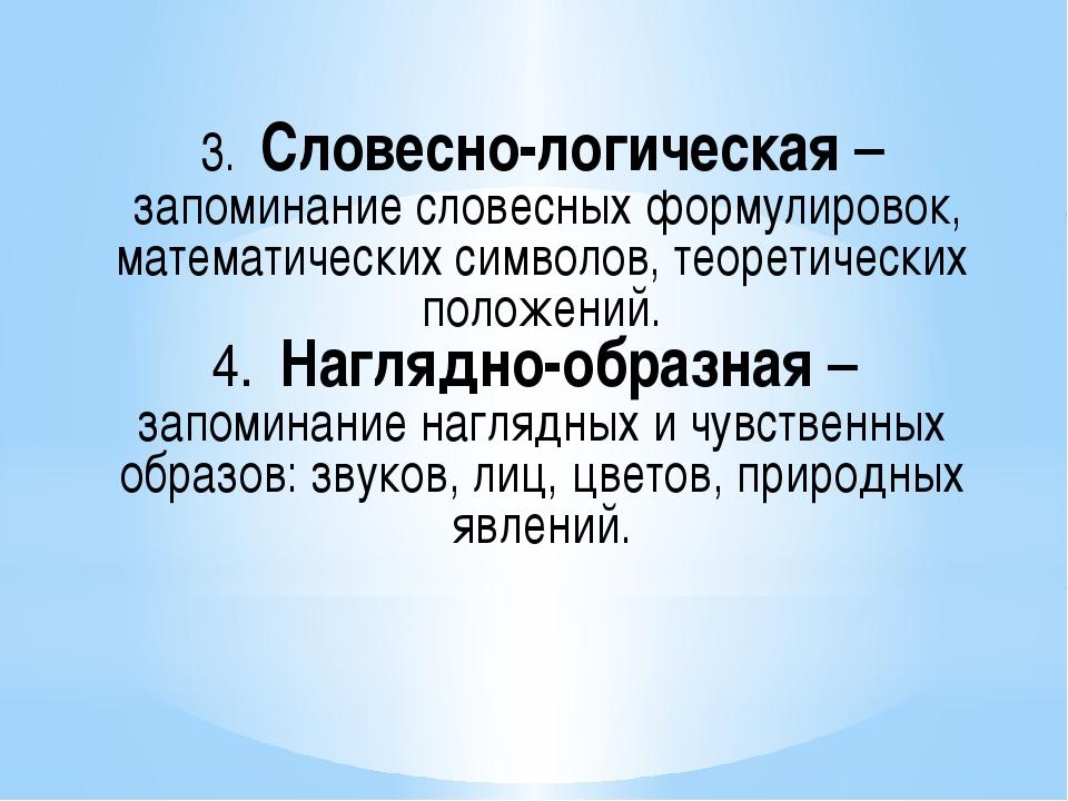 3. Словесно-логическая – запоминание словесных формулировок, математических...