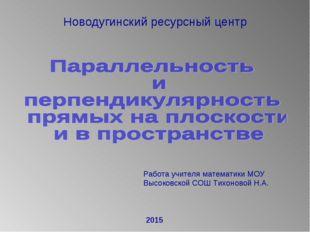 Новодугинский ресурсный центр Работа учителя математики МОУ Высоковской СОШ Т