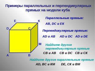 Примеры параллельных и перпендикулярных прямых на модели куба А В С Е К М Пар