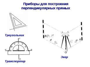 Приборы для построения перпендикулярных прямых Треугольник Транспортир Экер