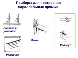 Приборы для построения параллельных прямых Линейка и угольник Рейсшина Малка