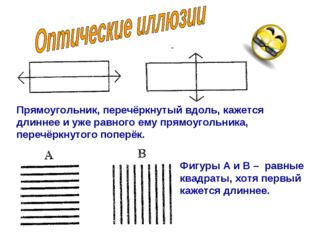 Прямоугольник, перечёркнутый вдоль, кажется длиннее и уже равного ему прямоуг