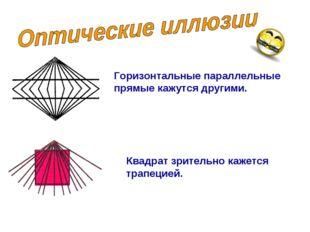 Горизонтальные параллельные прямые кажутся другими. Квадрат зрительно кажется