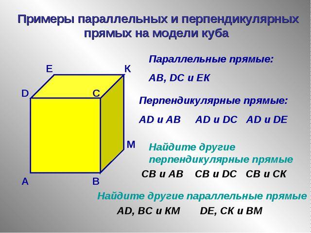 Примеры параллельных и перпендикулярных прямых на модели куба А В С Е К М Пар...