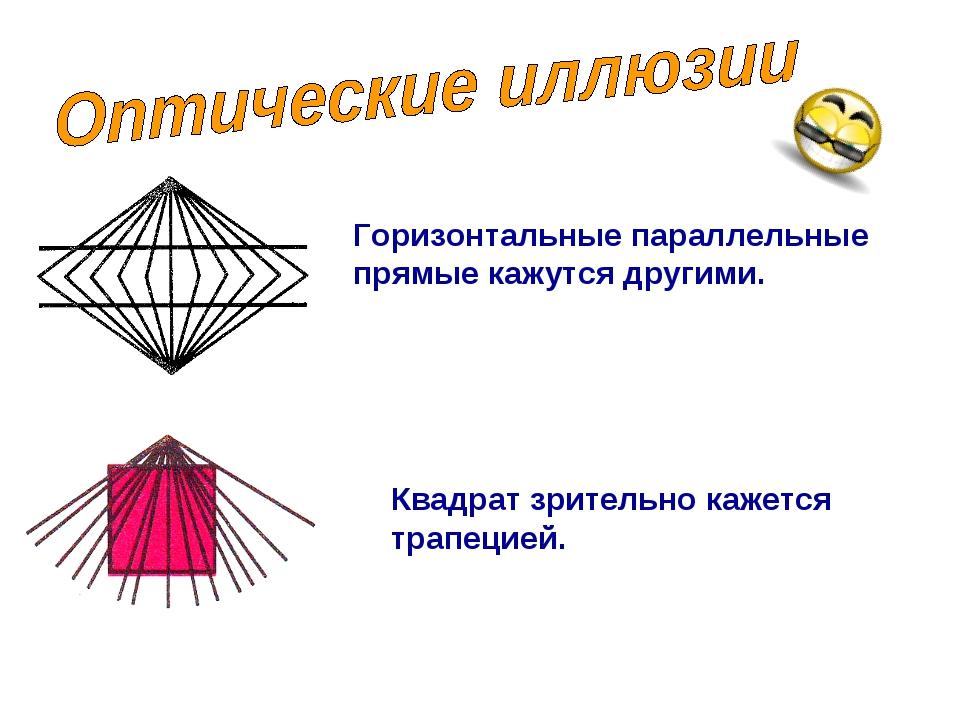Горизонтальные параллельные прямые кажутся другими. Квадрат зрительно кажется...