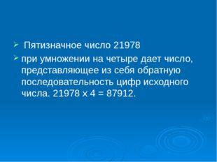 Пятизначное число 21978 при умножении на четыре дает число, представляющее и