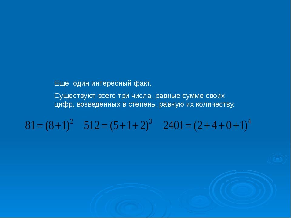 Еще один интересный факт. Существуют всего три числа, равные сумме своих циф...