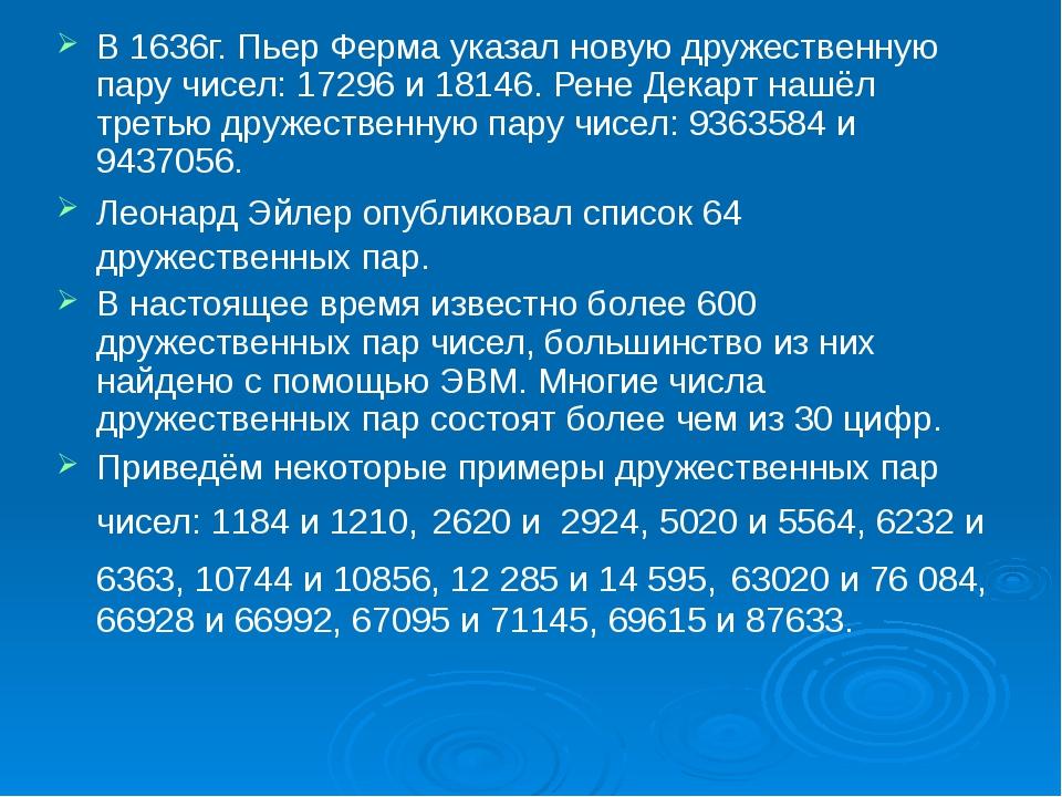 В 1636г. Пьер Ферма указал новую дружественную пару чисел: 17296 и 18146. Рен...