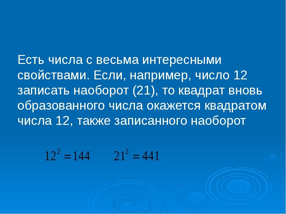 Есть числа с весьма интересными свойствами. Если, например, число 12 записат...