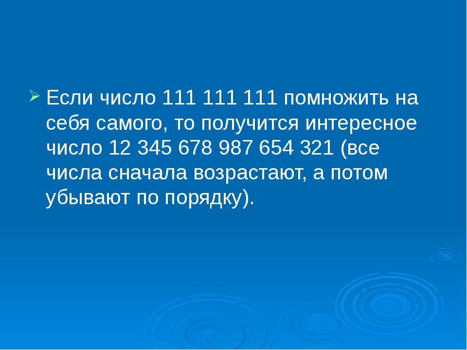Если число 111 111 111 помножить на себя самого, то получится интересное чис...