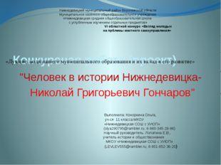 Конкурсная работа (проект) Нижнедевицкий муниципальный район Воронежской обла