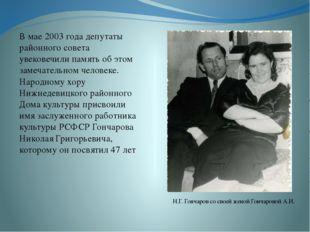 В мае 2003 года депутаты районного совета увековечили память об этом замечат