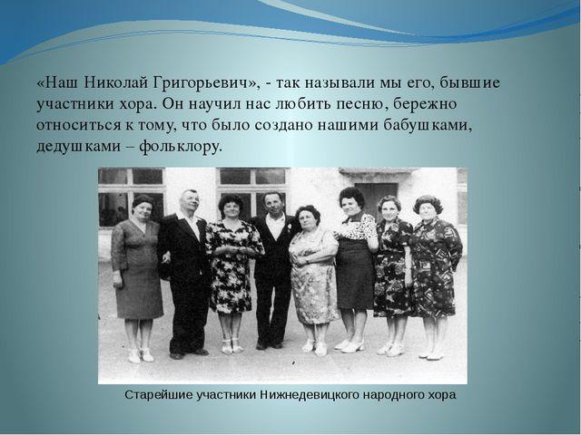 «Наш Николай Григорьевич», - так называли мы его, бывшие участники хора. Он...