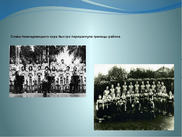 Слава Нижнедевицкого хора быстро перешагнула границы района.