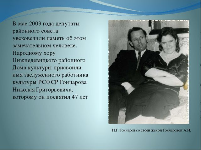 В мае 2003 года депутаты районного совета увековечили память об этом замечат...
