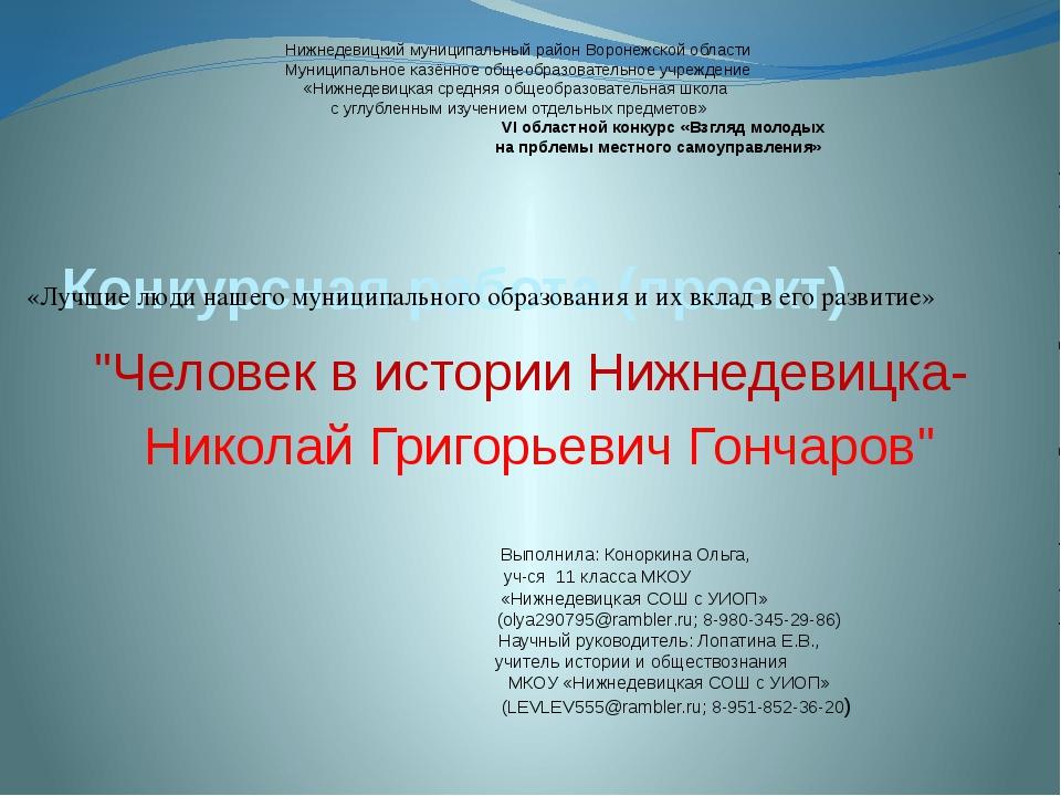 Конкурсная работа (проект) Нижнедевицкий муниципальный район Воронежской обла...